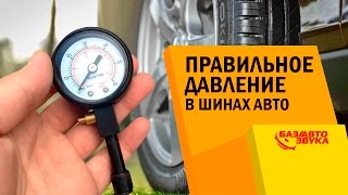 Смотреть онлайн Что важно знать о давлении в колесах каждому водителю