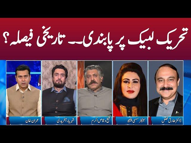Clash with Imran Khan GNN News 14 April 2021