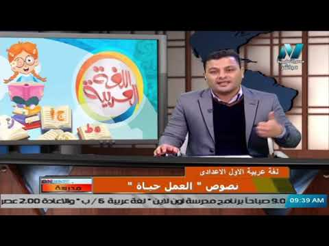 """لغة عربية للصف الأول الاعدادي 2021 - الحلقة 13 - نصوص """" العمل حياة """""""