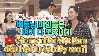 [Hai Nón TV]  Các mỹ nhân Việt Nam đều hội tụ tại đây sao? / Đại hội Golf Hàn - Việt (EP 2/2)