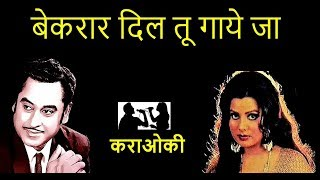 bekarar dil tu gaye ja karaoke hindi - YouTube