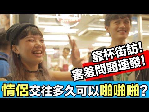情侶交往多久可以啪啪啪?台灣人其實沒那麼開放
