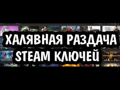 ключи steam онлайн. #4