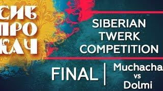 Sibprokach 2017 - Twerk Competition FINAL - Muchacha vs Dolmi