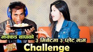 झक्कड थापाको ३ मिनेटमा ३ प्लेट म:म || mo:mo Challenge  || Mero Show || Jhakkad Thapa / Trisha