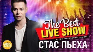 Стас Пьеха  - The Best Live Show 2018