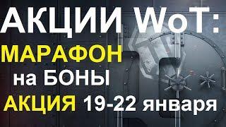 АКЦИИ WoT: МАРАФОН на БОНЫ. АКЦИЯ на ОБОРУДОВАНИЕ 19-22 января 2018