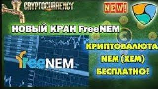 #freenem.com FreeNEM   НОВЫЙ NEM КРАН Собираем криптовалюту XEM БЕСПЛАТНО! От админа CoinFaucet io
