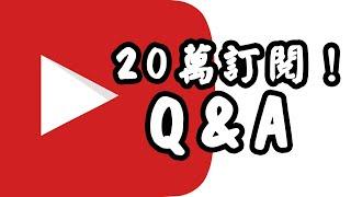 香港全職YouTuber搵唔搵到食?頻道開支?畀其他人抄襲?做KOL對生活有乜影響?【20萬訂閱Q&A】