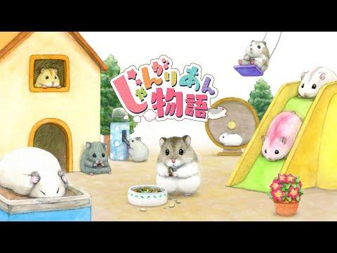 模擬遊戲《加卡利亞倉鼠物語》最新宣傳片