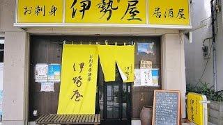 伊勢屋神奈川県平塚市花水商店街