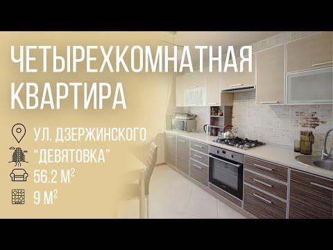 фото девятовка ул, гродно, гродненская область, 4 комнатная, 86.6 м², 2/5 0