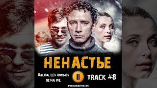 Сериал НЕНАСТЬЕ 2018 КЛИП музыка OST #8 Dalida Les hommes de ma vie Сергей Урсуляк