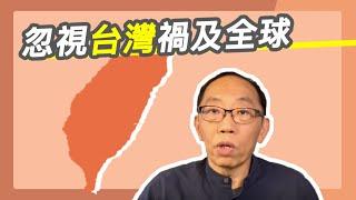 20200331忽視台灣禍及全球