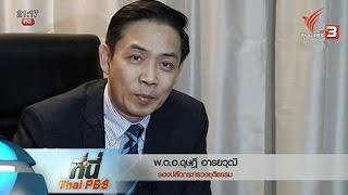 ที่นี่ Thai PBS - ที่นี่ Thai PBS : ตรวจหลักฐาน ที่ดิน17 แปลง อ.ปากช่อง ทับซ้อนที่สาธารณะ-ป่าสงวน