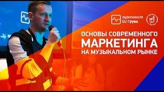 Основы современного маркетинга на музыкальном рынке/ Аудиошкола DJ Грува