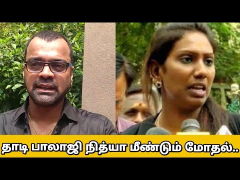 Download Who S Behind Nithya Another Complaint On Thaadi