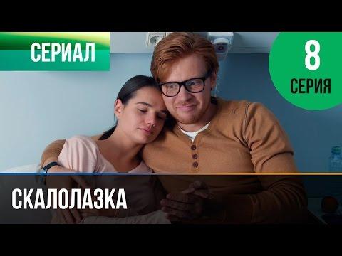 Скалолазка 8 серия