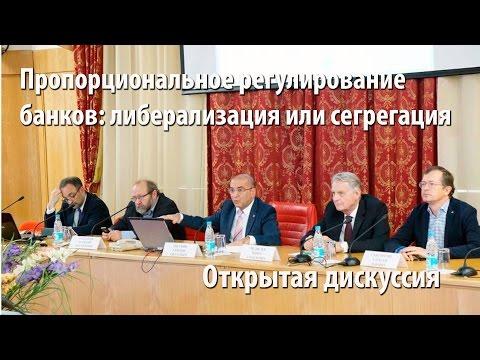 Пропорциональное регулирование банков либерализация или сегрегация