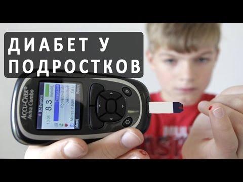 Подростковый диабет. Особенности сахарного диабета у подростков
