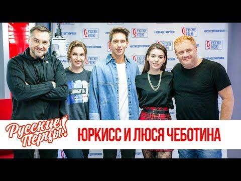 ЮрКисс и Люся Чеботина в Утреннем шоу «Русские Перцы»