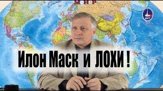 Илон Маск(ТЕСЛА) и ЛОХИ ! Валерий Пякин (Россия онлайн)