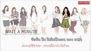 [Karaoke - Thaisub] Girls' Generation (SNSD) - WAIT A MINUTE