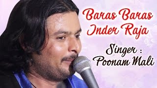 Baras Baras Inder Raja- बरस बरस इन्दर राजा - Poonam Mali Rajsthani Songs - Best Live Songs High Quality Mp3