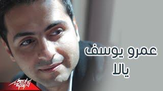 تحميل و استماع Yalla - Amr Youssef يالا - عمرو يوسف MP3
