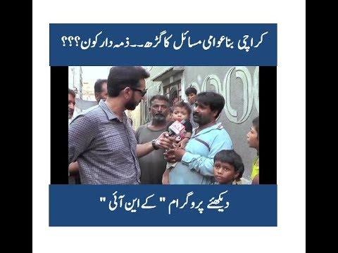 Karachi Bana Awami Masail Ka Gharr Zimadar Kon ? ''KN EYE '' 12 JUNE 2018