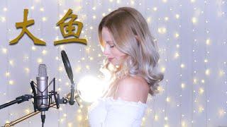 Video : China : A beautiful song - 'Big Fish'  大鱼