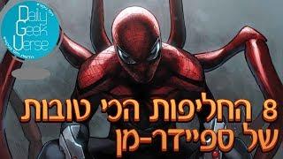 8 החליפות הכי טובות של ספיידרמן (פיטר פרקר) בקומיקס