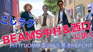 【こじPITTI 2020SS】 BEAMS中村さん&西口さんに訊く!
