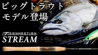 【TIMON STREAM】T-CONNECTION STREAM / ティーコネクションストリーム 本流用トラウトロッド新3機種を解説 / 藤村修司