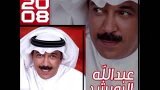 تحميل اغاني Abdullah Al Rowaished ... Masakin   عبد الله الرويشد ... مساكين MP3