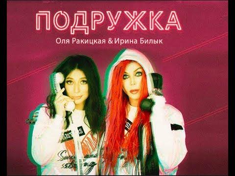 Ольга Ракицкая & Ирина Билык — Подружка