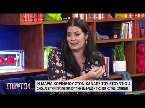 Η Μ. Κορινθίου μιλά για τη πρώτη τηλεοπτική εμφάνιση της κόρης της | 05/10/2021 | ΕΡΤ