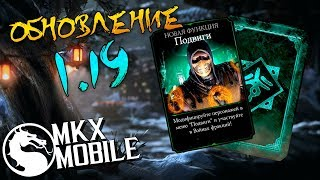 ПЕРВЫЙ ВЗГЛЯД НА ОБНОВЛЕНИЕ 1.19 в Mortal Kombat X Mobile
