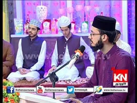 Lamha Lamha Shumar Kart-e- Hain (Hafiz Muhammad Ahsan Raza)| Kohenoor News Pakistan