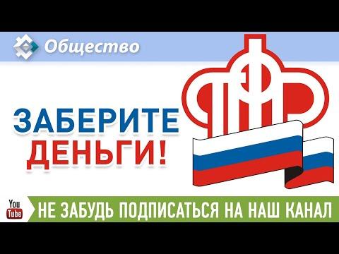 Пенсионный фонд России внес изменения в ряд социальных выплат