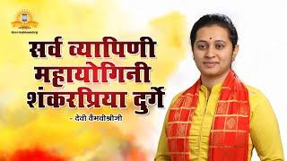 सर्व व्यापिनी महायोगिनी शंकरप्रिया दुर्गे Bhajan By Vaibhavishriji Alekar De