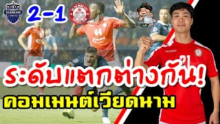 คอมเมนต์ชาวเวียดนามหลังทีมโฮจิมินห์ ซิตี้แพ้บุรีรัมย์ ยูไนเต็ด 1-2 ACL