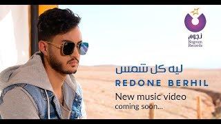 RedOne BERHIL - Leh Kol Shams ( EXCLUSIVE Promo ) | 2019 | (رضوان برحيل ـ ليه كل شمس ـ (برومو تحميل MP3
