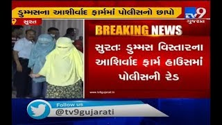 Surat: Over 50 Detained In Raid On Liquor Party At Farm House In Dummas   TV9News