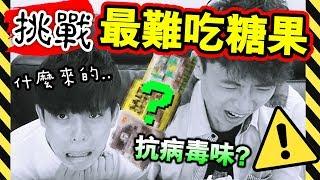 ⚠️⚠️淘寶買【💀全世界最難吃的糖~】味道比「臭魚罐頭」更昇華!?😨(中字)