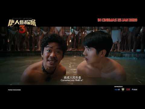 唐人街探案3電影海報