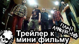 Ломовые Хроники - Как пишутся хиты (трейлер)