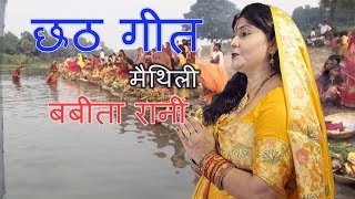 उजे छोटी मोटी सूर्य के कोठरिया / मैथिली / छठ गीत / बबीता रानी - Download this Video in MP3, M4A, WEBM, MP4, 3GP