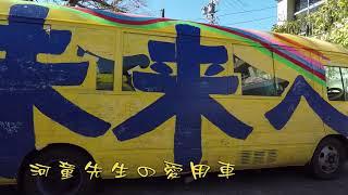 かけがわ茶エンナーレ3原泉・大東エリア作品