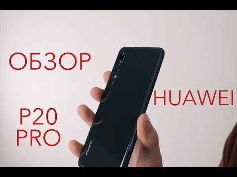 Обзор шикарного Huawei P20 PRO!